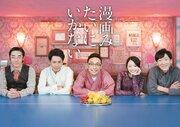 東京03×三代目・山下健二郎×山本舞香が共演! 「漫画みたいにいかない。」舞台化も決定