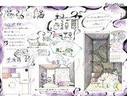 高校生がリビング空間をデザイン、会長賞は「魔女の館」