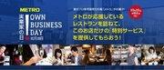 10月10日のグルメは特典あり! 食べログ×メトロ「実業家の日」キャンペーン