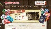 日本の駄菓子を海外へアピール 関西の菓子メーカーも奮闘中