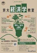 京大経済学教室オンラインセミナー「環境と経済」10-11月全4回