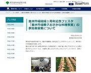 1周年記念「豊洲市場親子おさかな料理教室」10/5