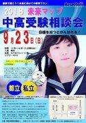 【中学受験】【高校受験】未来マップ中高受験相談会9/23