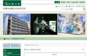 広島大とロシアの国立研究機関が「放射線研究」で連携強化