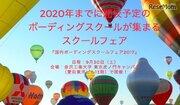 日本で開校予定、ボーディングスクール3校が集結9/30