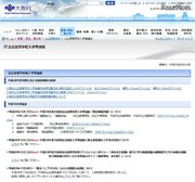 【高校受験2018】大阪府公立高特別選抜、咲くやこの花・夕陽丘など7校の実技検査内容