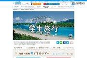卒業旅行にも…阪急交通社、東京発「学生海外旅行」全39コース発売