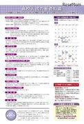 【高校受験2019】静岡県公立高校入試、日程・選抜方法など公表…学力検査は3/5