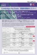 小中高の英語科教員セミナー「Cambridge Day」10/14大阪
