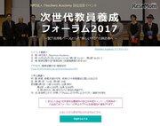 iTeacherと前原小・松田校長が登壇「次世代教員養成フォーラム2017」10/9
