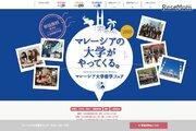 ICC「マレーシア大学留学フェア」東京・大阪・名古屋で9月