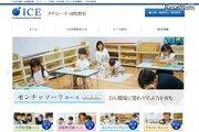 Z会、三島駅前ビル1階で学童保育施設など開校…10月