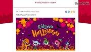キッザニア東京、仮装や英語で楽しむハロウィーンイベント10/29-31