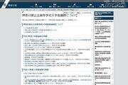 【高校受験2020】神奈川県立高、17校でマークシートによる特色検査を実施