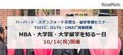 アゴス・ジャパン「MBA・大学院・大学留学を知る1日」10/14