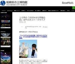画像:JAXA山田哲哉氏登壇、相模原市立博物館「はやぶさ2トークライブ」10/7