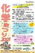 小中学生対象「化学まつり2018」長崎大薬学部9/22