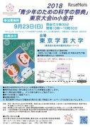 工作・実験など約100種「青少年のための科学の祭典」東京学芸大学9/23