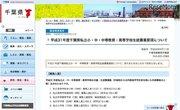 【中学受験2019】【高校受験2019】渋幕・市川など、千葉県私立校の生徒募集要項…試験日程一覧を公開