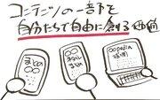 五輪ボランティアへのプリカ支給「意味ない」 若新雄純氏「決まったことを決まった通りにやるのは労働。1000円で若者巻き込むな」