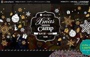【冬休み2019】全国の中高生と一緒に開発、ライフイズテックのクリスマスキャンプ