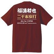 祝「俺達の福浦」2000本安打達成! 記念グッズ52品発売する、千葉ロッテの狙いは?