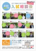 【中学受験】京都府私立学校の入試相談会、10/14東12校・10/28西11校