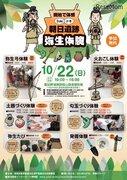 発掘や土器づくり「Dokiドキ朝日遺跡弥生体験」愛知10/22