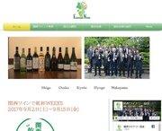 関西の国産ワインには実力があります! 近畿2府3県のワイナリーが決起