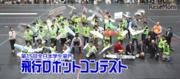 全国の学生が競う「室内飛行ロボコン」9/28・29…一般公開