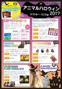 スタンプラリーやワークショップ、オービィ横浜「アニマルハロウィン2017」