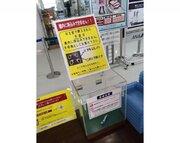 「手錠は機内に持ち込みできません」 北海道の空港に物騒な注意書き、その理由は...