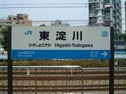 大阪・東淀川の「開かずの踏切」、解消へ 「やっと便利になる」との声