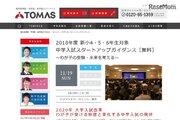 【中学受験】新小4-6対象「中学入試スタートアップガイダンス」11/19新宿