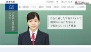 【高校受験】Z会、中1-3対象「冬の公開学力診断テスト」関西12月