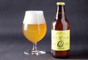 東日本大震災の被災地で育てた大麦を使用 多くの人の希望がつまった「の・ビール」