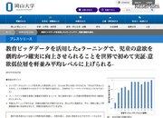 岡山大学、教育ビッグデータ活用のeラーニングで児童の意欲向上