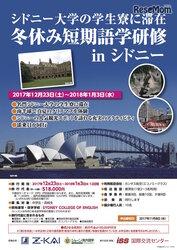 画像:【冬休み】Z会×シェーン×ISS、冬休み短期語学研修inシドニー