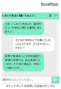 保護者らの質問にAIが24時間自動で回答…長野県塩尻市