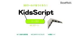 画像:子ども向け3Dプログラミング入門ツール、全世界に無償公開