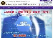 日本e-Learning大賞2017、最優秀賞は暗算学習法「そろタッチ」
