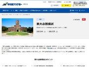 【大学受験2018】二次試験突破へ、早稲アカの東大型模試10/14・15