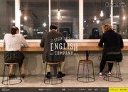 90日間で英語力向上、恵学社の「英語パーソナルジム」横浜に新設