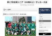 全国シニアサッカーの強豪チーム「宮城フェニックス」 生涯現役がモットーです