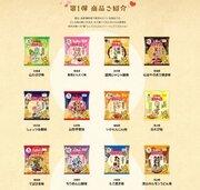 カルビーが全国47都道府県のポテチを発売 愛知の味はやっぱりコレ!