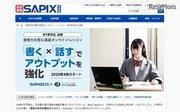 SAPIX中学部、英語オンライン・レッスン2020年4月導入