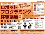 広島三原市で小中学生対象のロボットプログラミング体験講座…40名募集