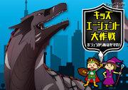 小学生向け謎解き冒険ゲーム、新宿インスパイヤで毎月開催