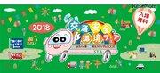 「ふっかちゃん」も登場、交通安全・環境フェア11/10埼スタ