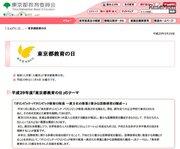 11/4は「東京都教育の日」テーマは異文化尊重と国際感覚の醸成
